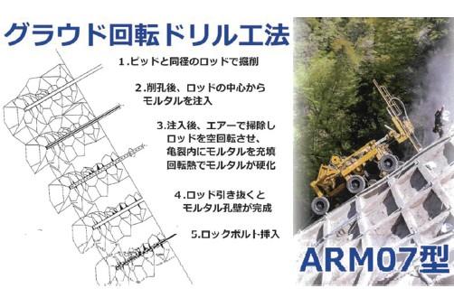施工図(左)と、削孔作業中のARM07-2