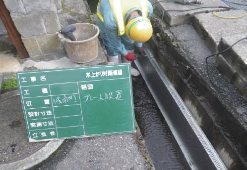 既設コンクリート水路への設置状況