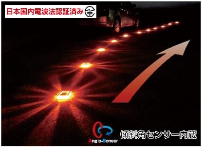 LED流動式路面警告灯 LEDストリームワン
