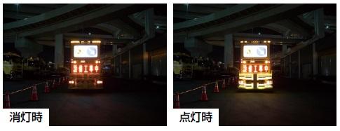 ドライバー目線消灯時(左)と点灯時(右)の見え方比較
