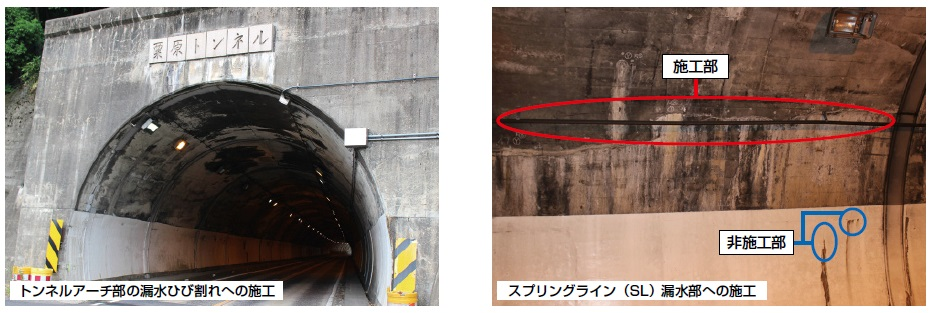 ビトパッカー工法 施工例(栗原トンネル)