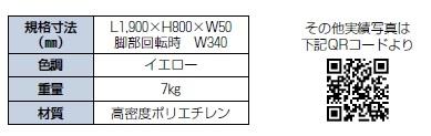 KYフェンスバリ 規格寸法 QRコード