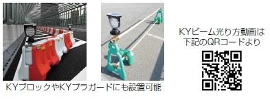 KYビーム KYブロックやKYプラガード QRコード