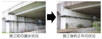 防水性 施工前の漏水状況  施工後約2年の状況