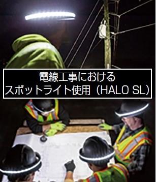 HALO SLを使用した暗所での図面確認