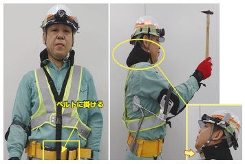 首補助器具:点検楽(ら)っくと同時に装着