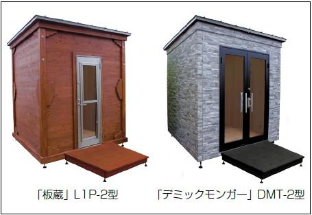 木造ユニットハウスレブユニット製品写真