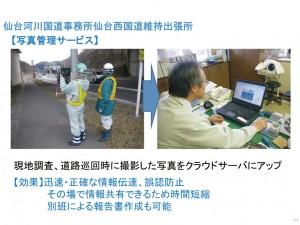 図-11 写真管理サービスの利用状況