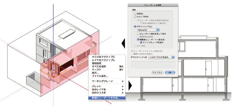 クリップキューブから断面ビューポートを作成