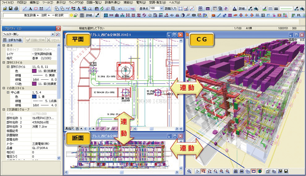 建築設備CAD CADEWA Real TOP画面