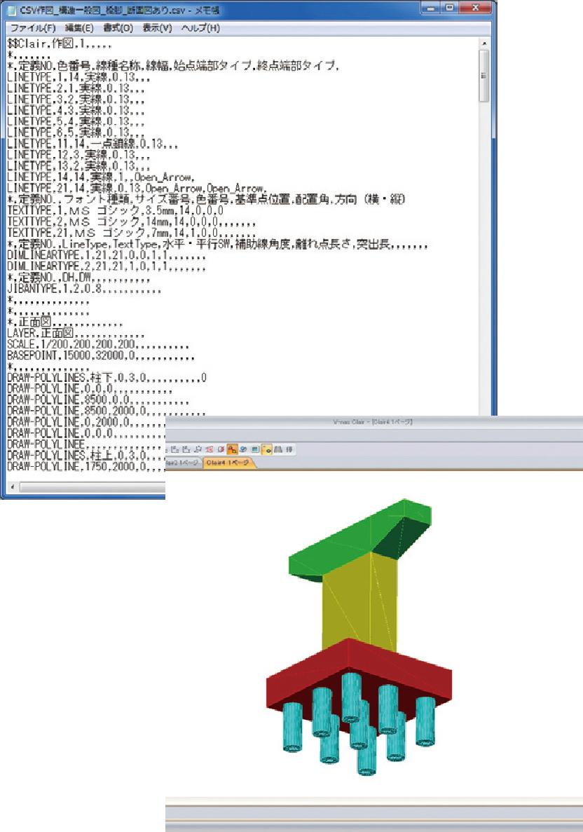 CSVファイルからのモデル化