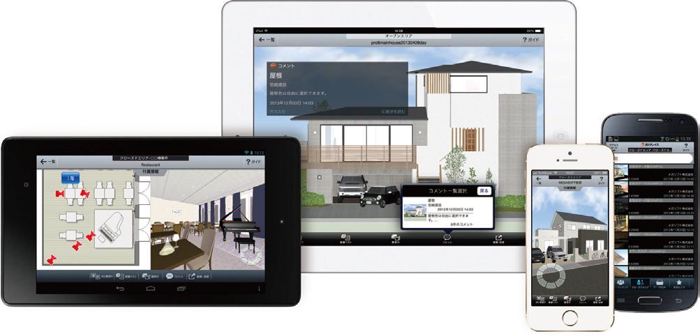 様々なデバイスで3D住宅モデルを閲覧できるフリーウェア「3Dプレイスビューア」