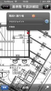 図-1 使い勝手にこだわったユーザインターフェース(iPhoneの場合)