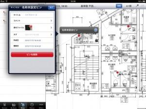 図-3 ピンに添付された情報(iPadの場合)