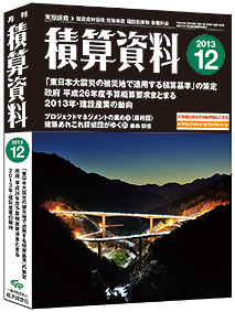 月刊積算資料2013年12月号