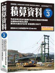 月刊積算資料2014年3月号
