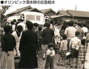 写真-2 昭和39年 東京大渇水