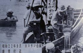 写真-4 昭和22年カスリーン台風(江戸川区)