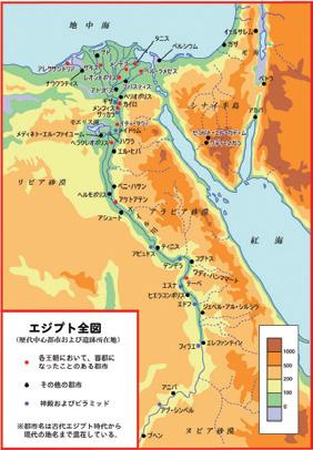 図-2 エジプトの地形