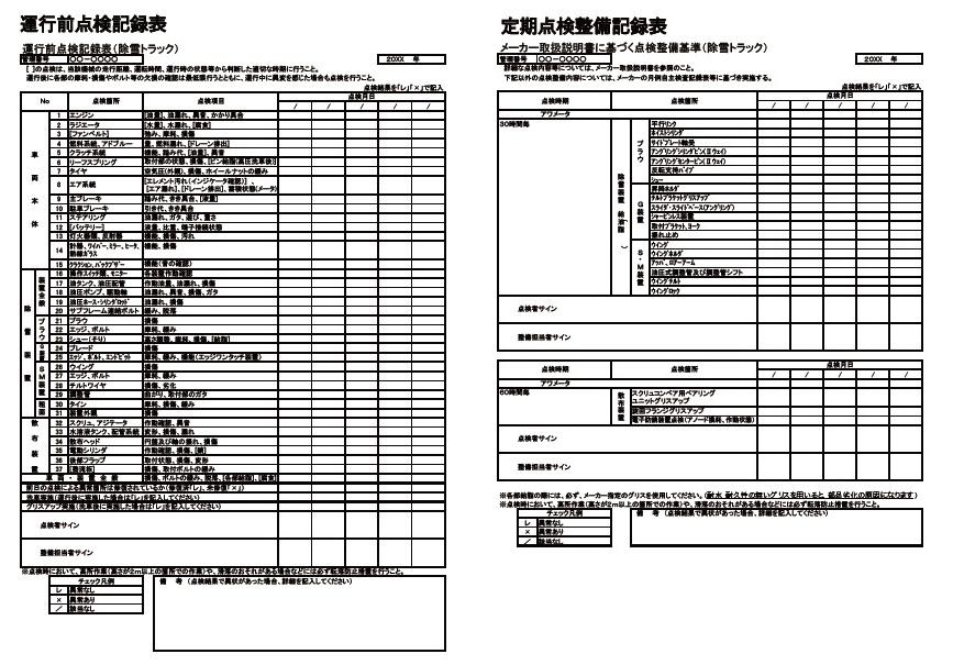 図-10 運行前点検記録表・定期点検整備記録表