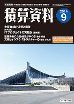 月刊積算資料2014年9月号