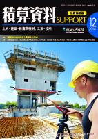 月刊 積算資料SUPPORT2014年12月号