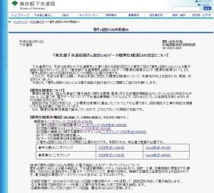 図-2 東京都下水道局管きょ設計CADデータ標準仕様(案)