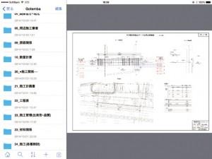 図-2 FileExplorerを用いたサーバーへのアクセス