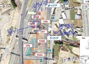 図-3 現地での打合せメモをアップロード