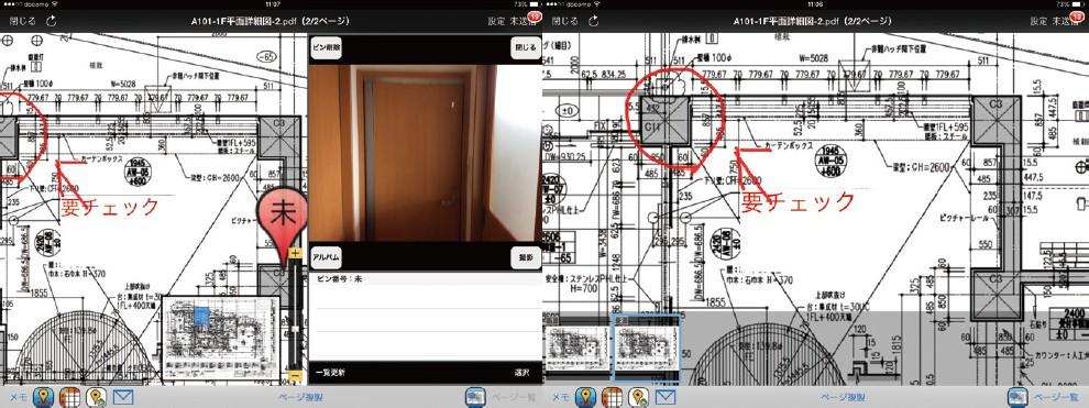 図-6 Chex(チェクロス) ピンを立てて、メモや写真を貼付できる