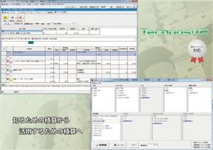 土木積算システム TechnosV2