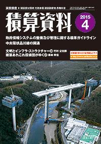 月刊積算資料2015年4月号