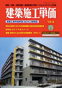 季刊建築木施工単価2015年春号