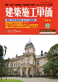 季刊建築施工単価2014年春号