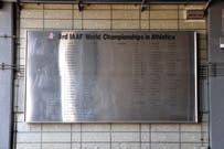 写真-12 1991年第3回世界陸上競技選手権大会優勝者銘盤
