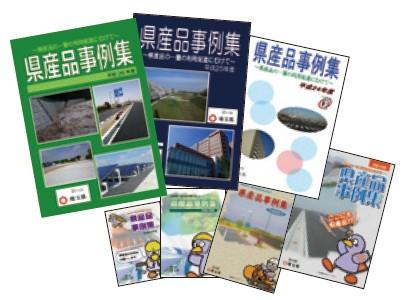 写真-4 県産品事例集