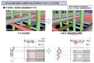 図-5 鉄筋干渉の確認