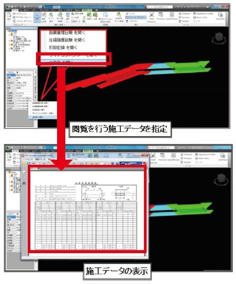 図-5 施工データの表示例