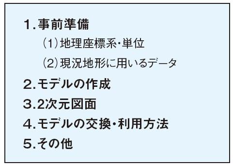表-1 CIMトンネルモデル作成ガイドライン(案)