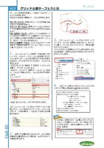 図-4 「300の技」ページ見本