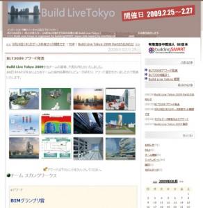 Build Live Tokyo 2009 公式Blog