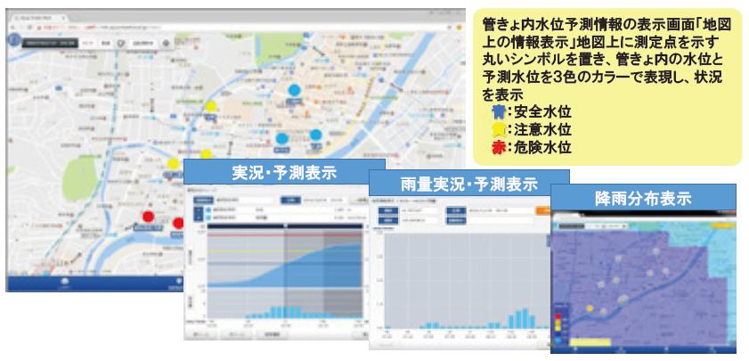 熊本市で行われた実証実験(画面表示)-1