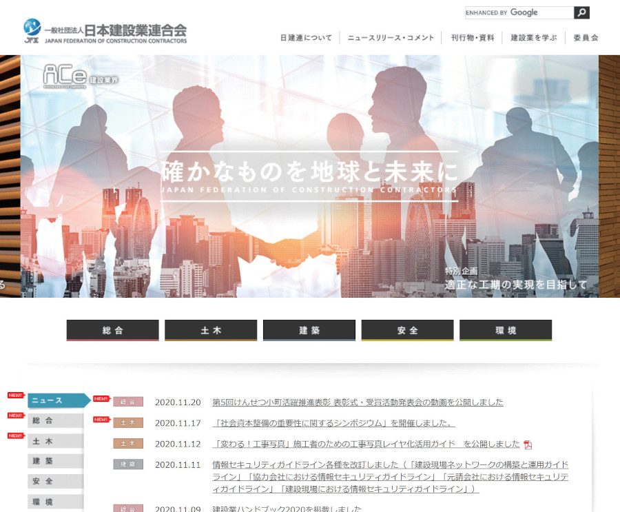日本建設業連合会のWebサイト