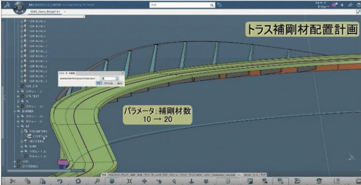 曲線鋼歩道橋の例