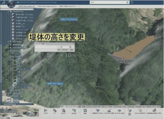 砂防ダムの高さ変更計算の例
