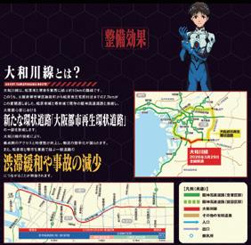 大和川線の整備効果(エヴァンゲリオンとコラボレーション)