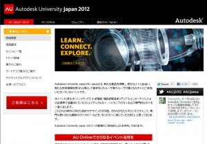 Autodesk University Japan 2012