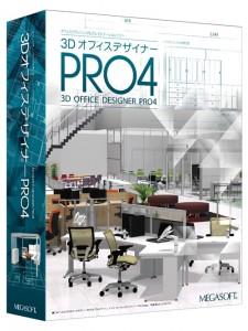 3DオフィスデザイナーPRO4