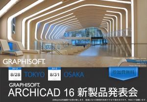 『ArchiCAD16』新製品発表会