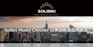 『Solibri Model Checker 日本語版』製品発表会